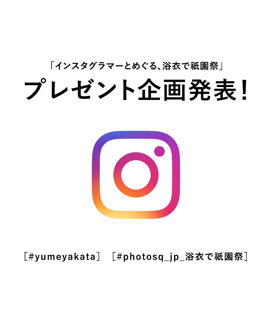 浴衣で祗園祭 プレゼント企画発表!