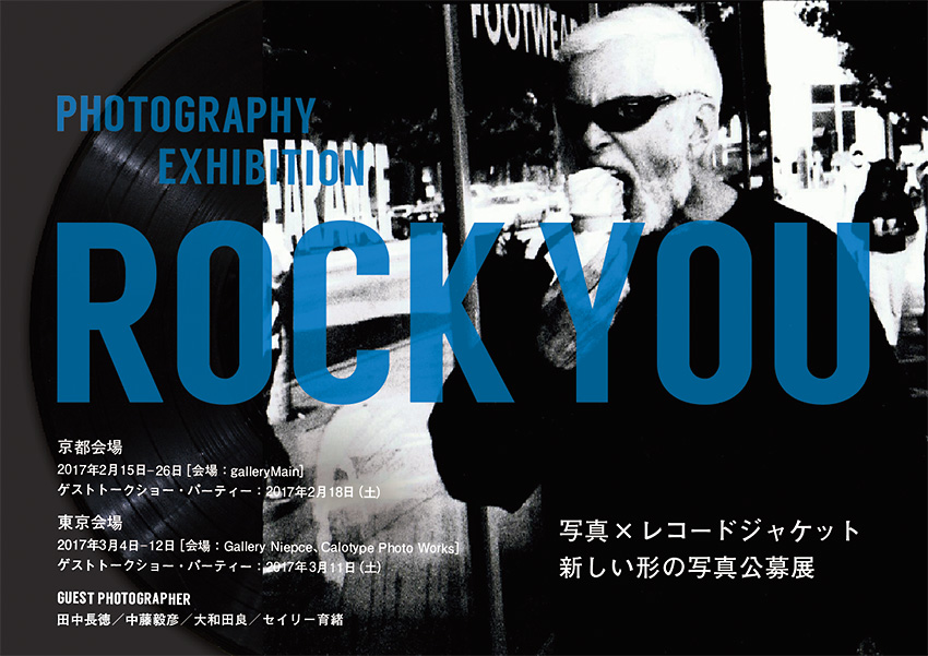 PHOTOGRAPHY EXHIBITION ROCK YOU